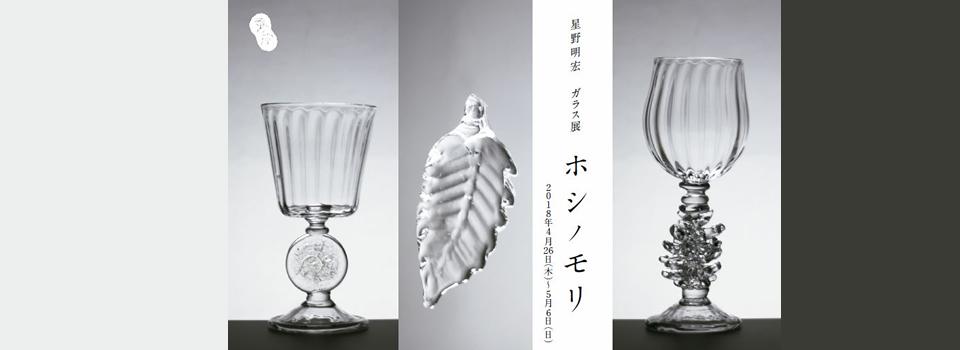 Art+Craft Gallery蚕室(さんしつ)/東京都西荻窪