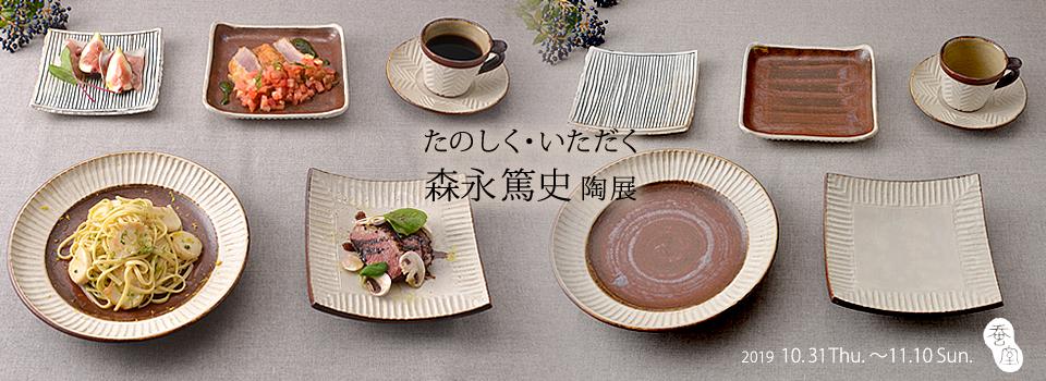 Art+Craft Gallery蚕室(さんしつ)/西荻窪のギャラリー