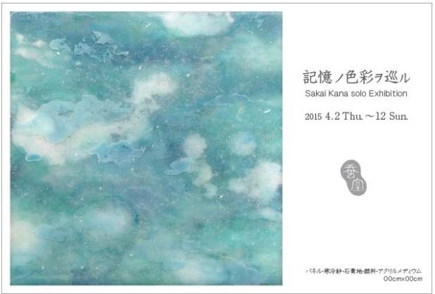 「記憶ノ色彩ヲ巡ル」 酒井香奈 個展 絵画