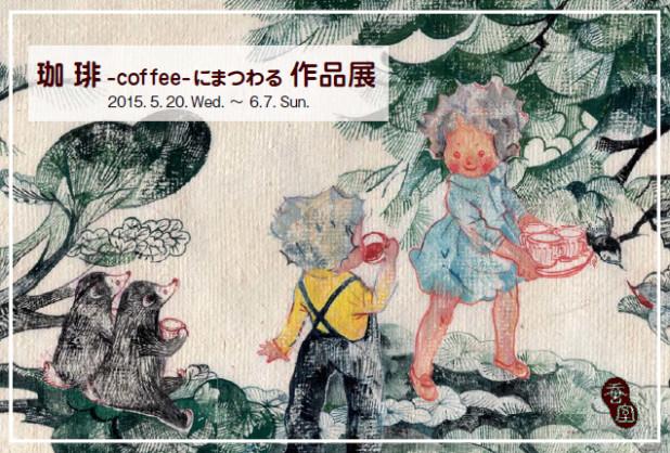 珈琲 -coffee- にまつわる作品展2015
