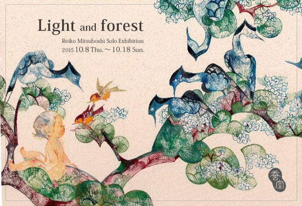 三星玲子個展2015Light and forest