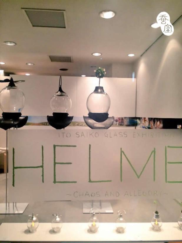 )『HELMET〜Chaos and Allegory〜』 伊藤 彩子 個展