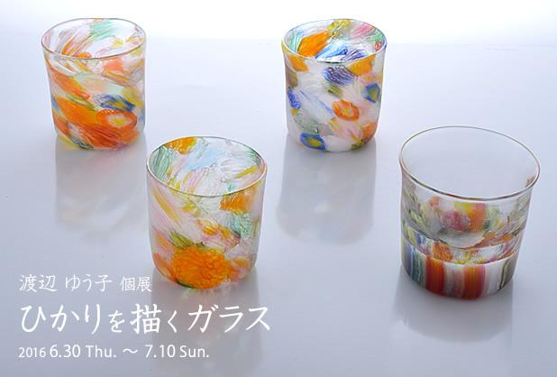 「ひかりを描くガラス」 渡辺 ゆう子 初個展