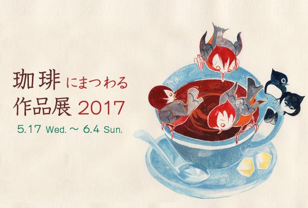 珈琲にまつわる作品展2017