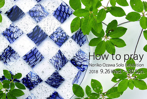 How to pray小沢 典子 ガラス個展