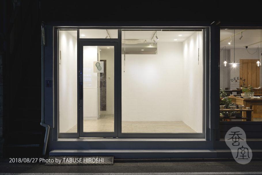 2018年9月蚕室リフォーム写真