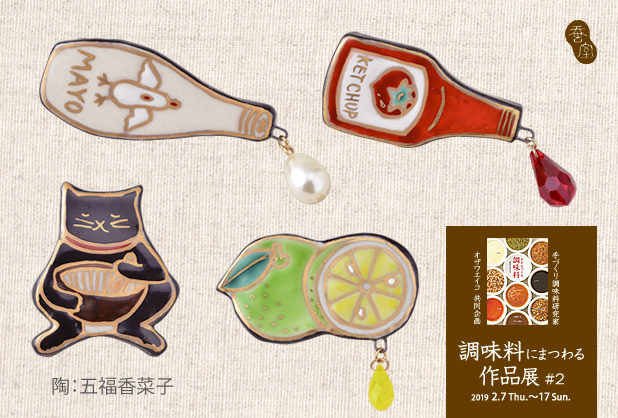 五福香菜子(陶アクセサリー)