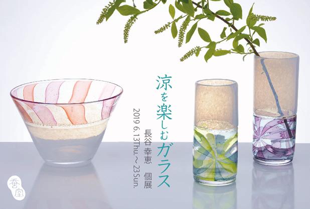 -涼を楽しむガラス- 長谷幸恵個展(吹きガラス)