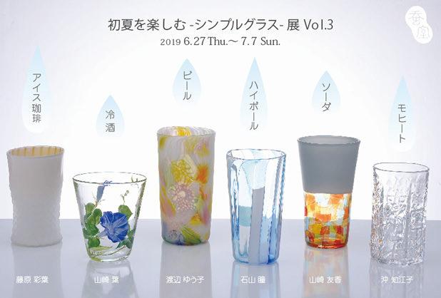 初夏を楽しむシンプルグラス展 vol.3