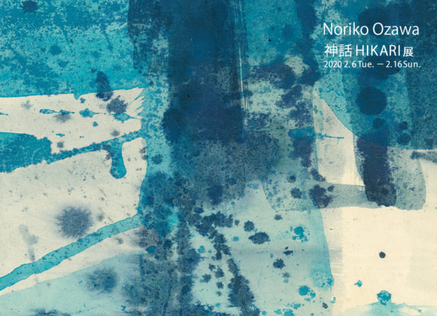 神話 -HIKARI- 展