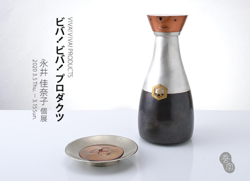 VIVA! VIVA! PRODUCTS/永井佳奈子個展