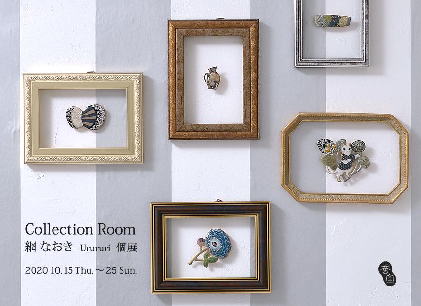 [Collection Room] 網なおき urururi個展 色漆/蒔絵 アクセサリー