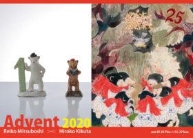 Advent2020絵画/三星玲子と陶人形/キクタヒロコ