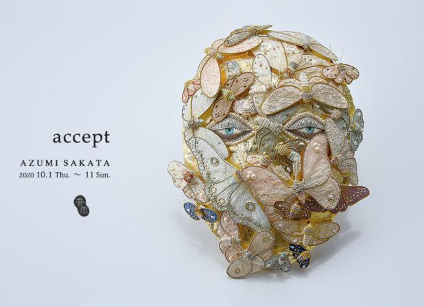「accept」坂田あづみ個展