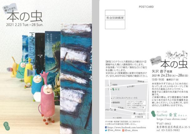 Readingbugs本の虫  矢沢直子個展