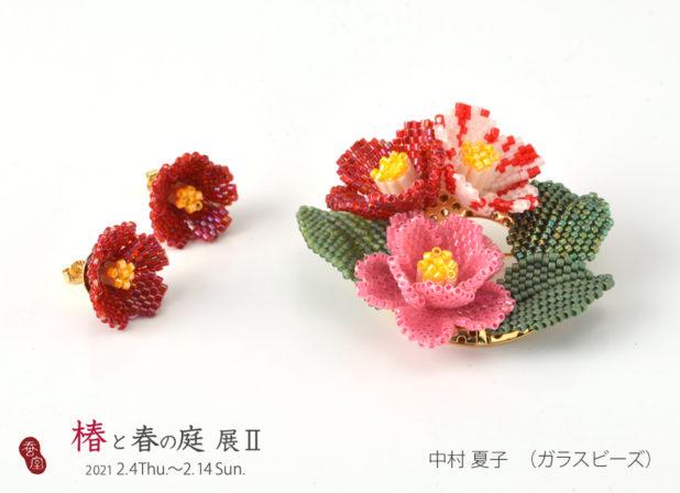 中村 夏子 (ガラスビーズ)