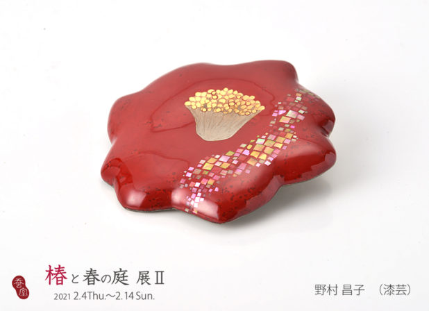 騎西屋/関口まゆみ (彫金)