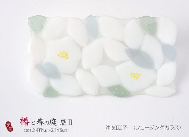 沖 知江子 (フュージングガラス)