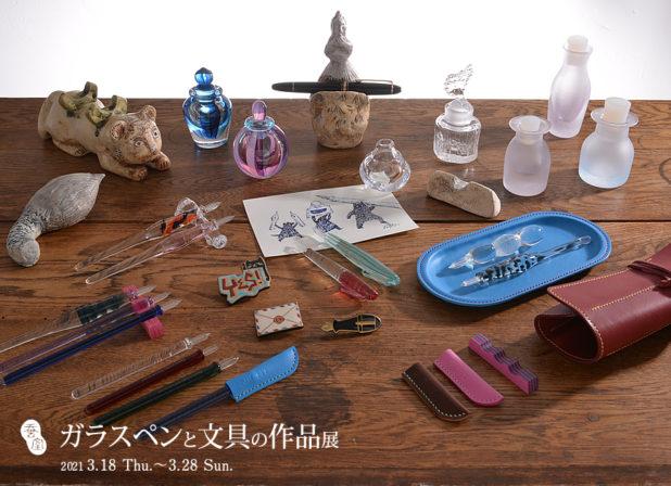 ガラスペンと文具の作品展