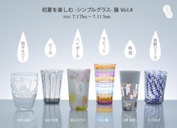 初夏を楽しむシンプルグラス展 vol.4