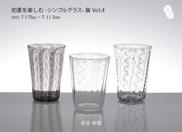 長谷幸恵 初夏を楽しむシンプルグラス展 vol.4