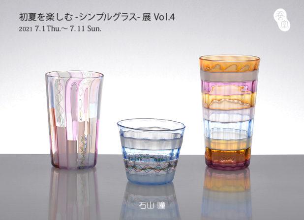 石山瞳 初夏を楽しむシンプルグラス展 vol.4