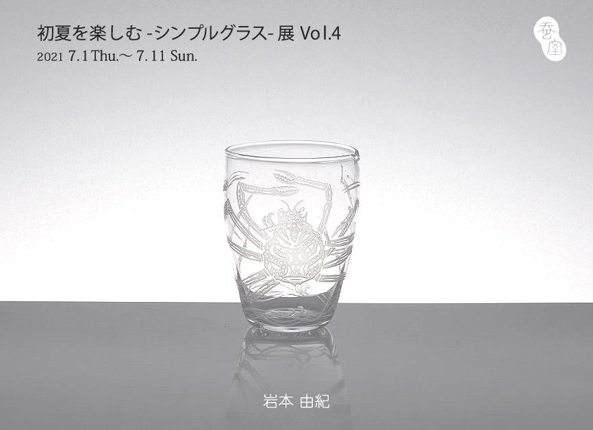 岩本由紀 初夏を楽しむシンプルグラス展 vol.4