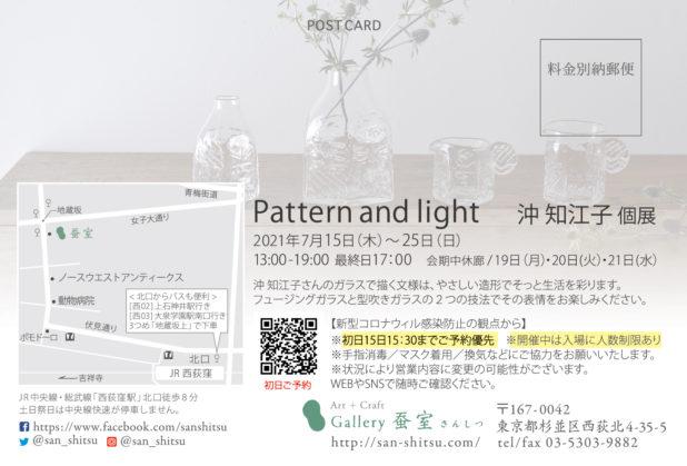 沖知江子個展2021