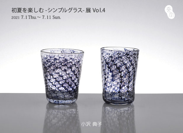 小沢典子 初夏を楽しむシンプルグラス展 vol.4
