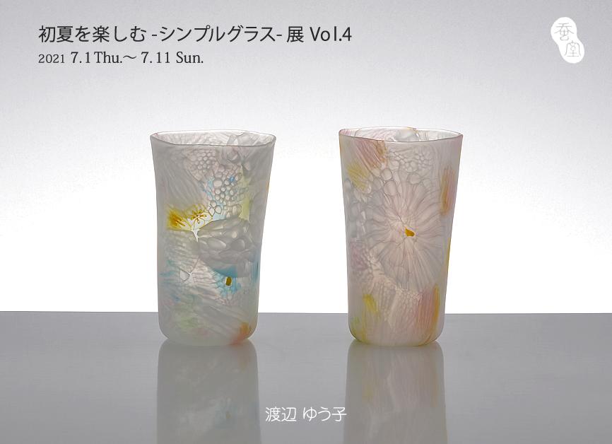 渡辺ゆう子 初夏を楽しむシンプルグラス展 vol.4