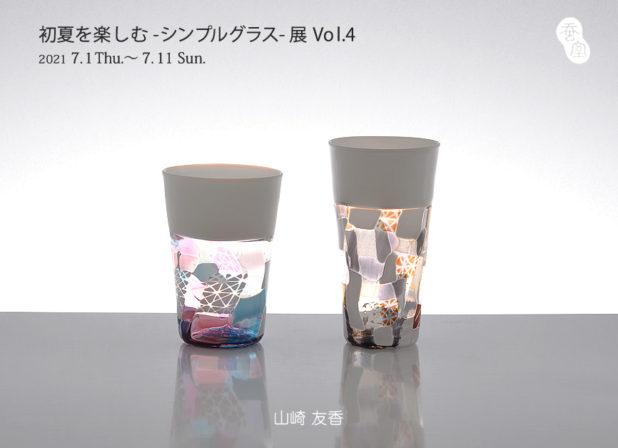 山崎 友香 初夏を楽しむシンプルグラス展 vol.4