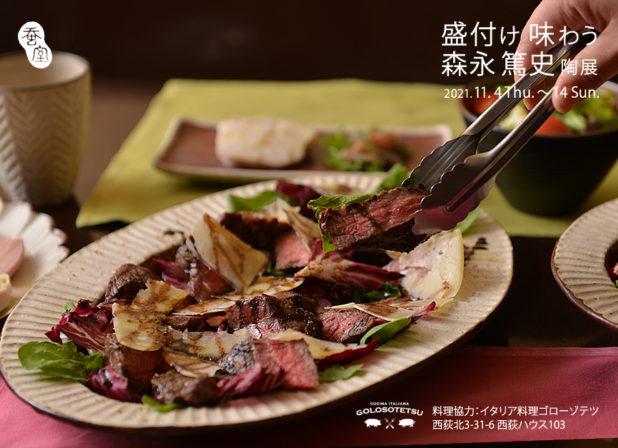 森永篤史陶展2021